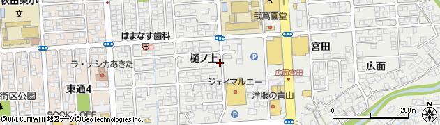 秋田県秋田市広面(樋ノ上)周辺の地図