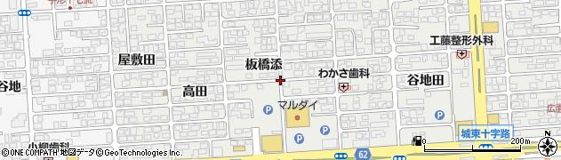 秋田県秋田市広面(板橋添)周辺の地図