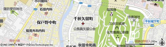 秋田県秋田市千秋矢留町周辺の地図