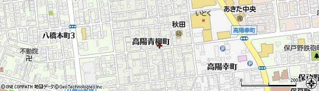 秋田県秋田市高陽青柳町周辺の地図
