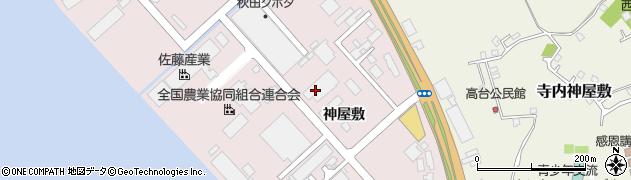 秋田県秋田市寺内(神屋敷)周辺の地図