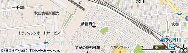 秋田県秋田市泉菅野周辺の地図