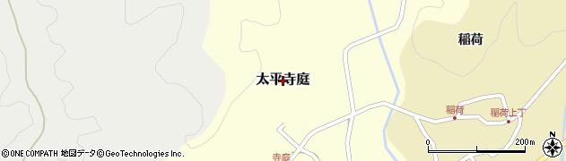 秋田県秋田市太平寺庭周辺の地図