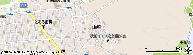 秋田県秋田市外旭川(山崎)周辺の地図