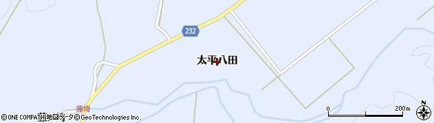 秋田県秋田市太平八田周辺の地図