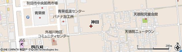 秋田県秋田市外旭川(神田)周辺の地図