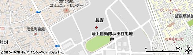 秋田県秋田市飯島(長野)周辺の地図