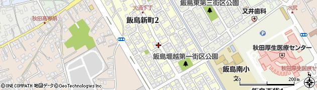 秋田県秋田市飯島新町周辺の地図