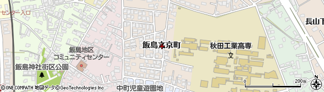 秋田県秋田市飯島文京町周辺の地図