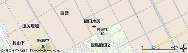 秋田県秋田市飯島(飯田水尻)周辺の地図