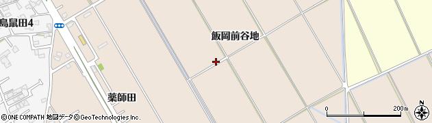 秋田県秋田市飯島(飯岡前谷地)周辺の地図