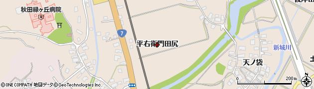 秋田県秋田市飯島(平右衛門田尻)周辺の地図