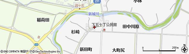 秋田県秋田市上新城五十丁(杉崎)周辺の地図