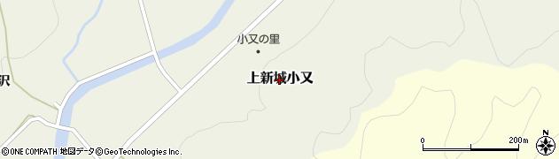 秋田県秋田市上新城小又周辺の地図