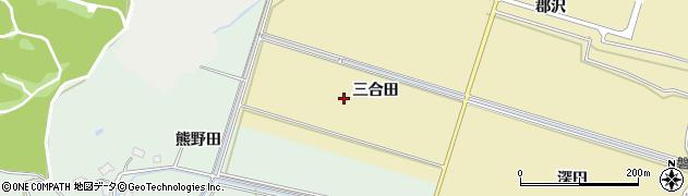 秋田県秋田市下新城青崎(三合田)周辺の地図