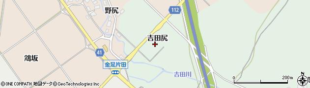 秋田県秋田市金足吉田(吉田尻)周辺の地図