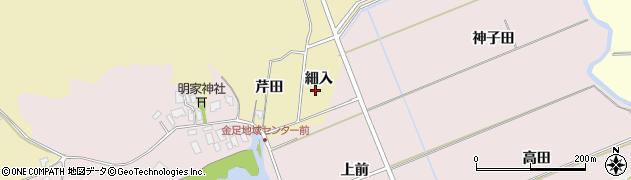 秋田県秋田市金足下刈(細入)周辺の地図