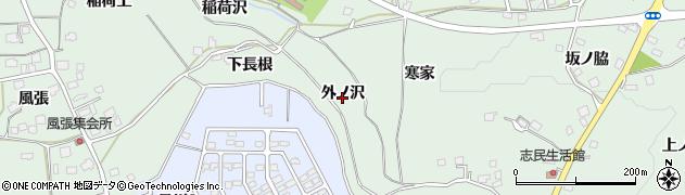 青森県八戸市是川(外ノ沢)周辺の地図