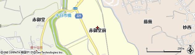 青森県八戸市新井田(赤御堂前)周辺の地図