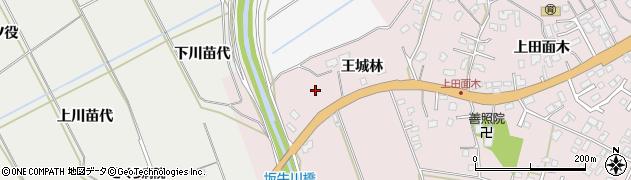 青森県八戸市田面木(王城林)周辺の地図