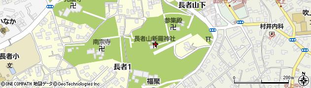 長者山新羅神社周辺の地図