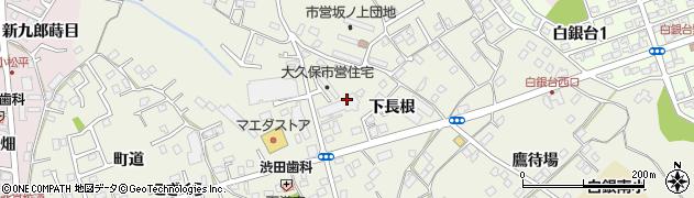 青森県八戸市大久保(下長根)周辺の地図