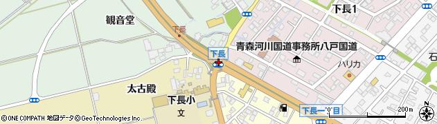 下長周辺の地図
