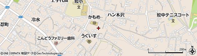 青森県八戸市鮫町(ハンノ木沢)周辺の地図