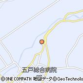 青森県三戸郡五戸町