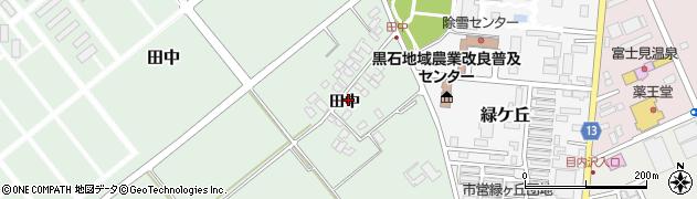 青森県黒石市北田中(田中)周辺の地図