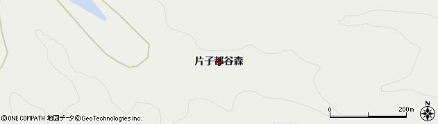 青森県青森市浪岡大字王余魚沢(片子都谷森)周辺の地図