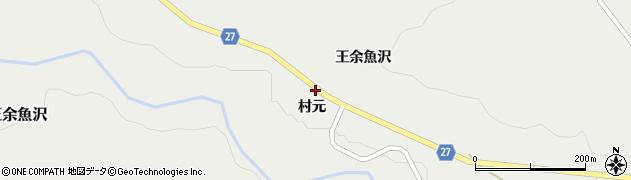 青森県青森市浪岡大字王余魚沢(村元)周辺の地図