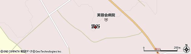 青森県青森市雲谷周辺の地図