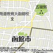 北海道函館市梁川町18-21