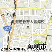 北海道教育大学 函館校
