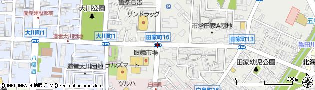 田家町16周辺の地図