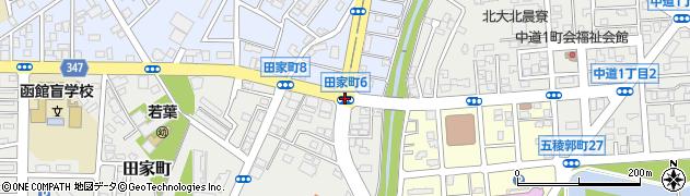 田家町6周辺の地図