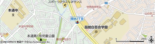 鍛治2周辺の地図