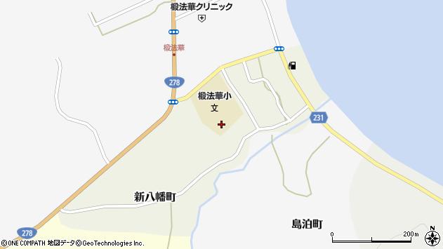 〒041-0601 北海道函館市新八幡町の地図