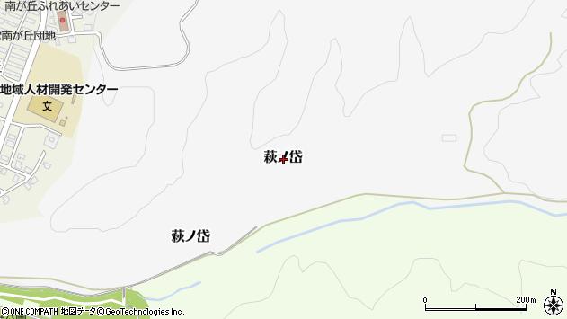 〒043-0062 北海道檜山郡江差町萩の岱の地図