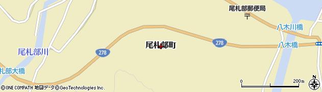 北海道函館市尾札部町周辺の地図