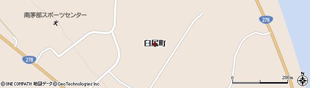 北海道函館市臼尻町周辺の地図