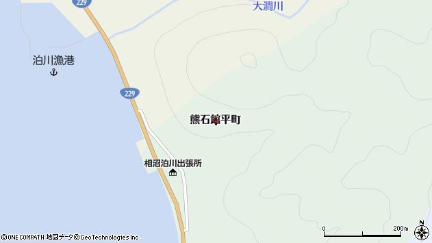 〒043-0333 北海道二海郡八雲町熊石館平町の地図