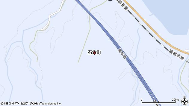 〒049-2463 北海道茅部郡森町石倉町の地図