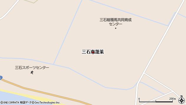 〒059-3105 北海道日高郡新ひだか町三石東蓬莱の地図