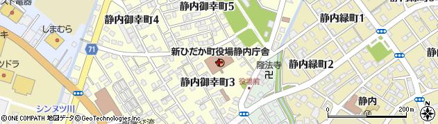 新ひだか町役場静内庁舎 農林水産部・水産林務課・支所水産林務グループ周辺の地図