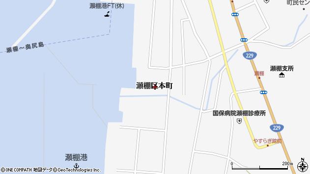 〒049-4816 北海道久遠郡せたな町瀬棚区本町の地図