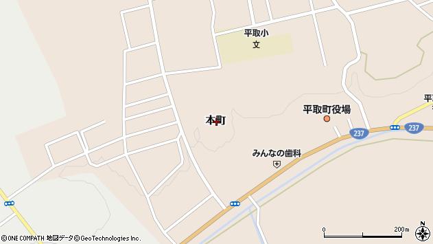 〒055-0107 北海道沙流郡平取町本町の地図