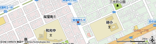 双葉町1‐9周辺の地図