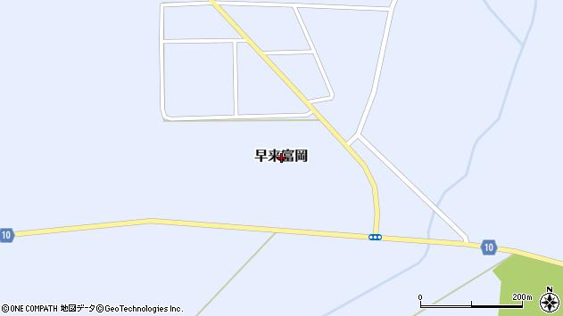〒059-1434 北海道勇払郡安平町早来富岡の地図